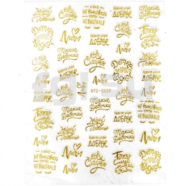Наклейка с дизайном STG-G029-gold(N39)