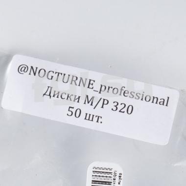 Файлы сменные для диска M/black/320гр 50шт Nogturne
