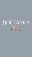 Доставка FGL