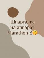 Шпаргалка на аппарат Marathon-3